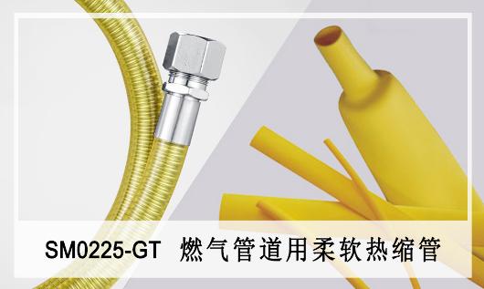 燃气管道用柔软热缩管1
