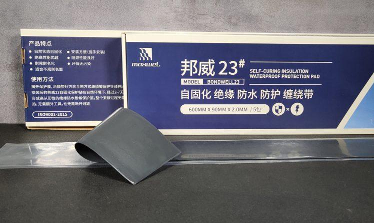 自固化绝缘防水防护缠绕带2