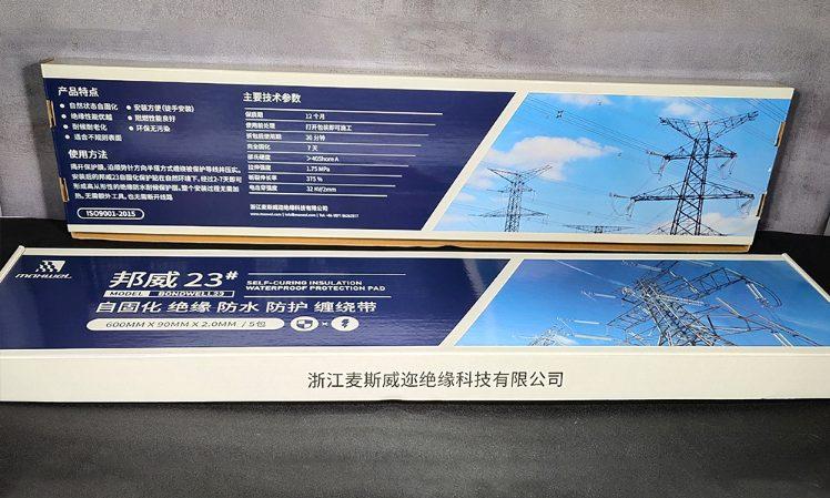 自固化绝缘防水防护缠绕带3